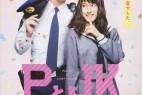 [P与JK][BD-MKV/1.53GB][日语.中文字幕][1080P][警察爱上未成年日本小姐姐]