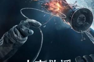 [太空救援][BD-MKV/1.54GB][国俄双语.中文字幕][1080P][引人入胜、荡气回肠的太空高分好评冒险片]