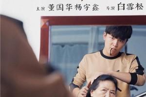 [北京屋檐下][1080P高清首发][HD-MKV/2.53G][国语中字][独居老人与小镇青年温情嬉笑]