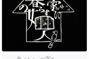 [四个单身女][HD-MP4/1G][日语中字][720P][四个单身女的爱情与人生]