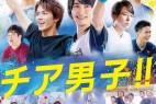 [男子啦啦队!!][HD-MP4/1.8G][日语中字][720P][少年感基友感满满的励志电影]