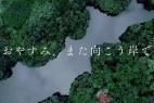 [晚安,对岸再会][HD-MP4/399MB][日语中字][720P][奇妙的三人同居生活]
