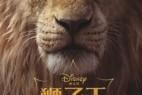 [狮子王真人版][BD-MP4/2.3G][中英双字][1080P][迪士尼出品经典狮子王再现]