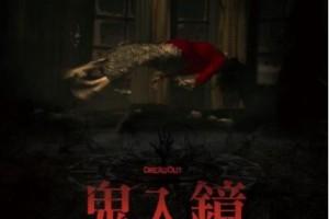 [鬼入镜:灵之鬼迹][HD-MP4/1.6G][中文字幕][720P][印尼经典恐怖系列新作]