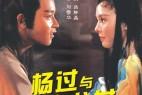 [杨过与小龙女][720p][HD-mkv/1.97G][国粤双语中字]