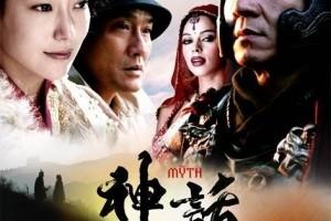 [神话][1080p][BD-mkv/2.17G][国语中字]