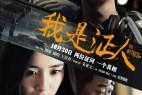 [我是证人][HD-MP4/1.52GB][国语中字][1080P][杨幂饰演盲人女孩]