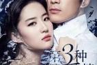 [第三种爱情][HD-MP4/1.75GB][国语中字][1080P][单纯女神刘亦菲]