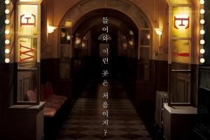 [中毒练歌房][BD-MKV/972MB][韩语中字][1080P][韩国黑色题材电影,社会底层生态的别样描绘]