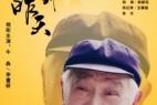 [梦里回到昨天][HD-MP4/1.6G][国语中字][1080P][牛犇主演感人温情新片]