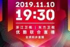 [2019天猫双十一狂欢夜][HD-MP4/7.9G][国语中字][1080P][一日成交2684亿刷屏]