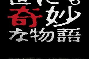 [世界奇妙物语2019秋之特别篇][HD-MP4/1.2G][日语中字][720P][与时俱进的日本恐怖系列]