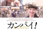 [干杯!恋上日本酒的女子][HD-MP4/1.9G][日语中字][1080P][打破日本清酒传统的女人]