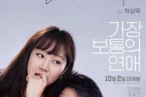 """[最普通的恋爱][HD-MP4/1.8G][韩语中字][720P][两个奇葩酒鬼到""""装醉""""表白的奇葩恋人]"""