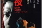 [暗夜][720p][HD-mkv/1.64G][国语]