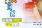 [今天不回家][DVD- MKV/1.33GB][国语][720P][众星云集 轻喜剧]