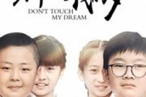 [别碰我的梦][HD-MP4/1.5G][国语中字][1080P][四少年化茧成蝶]