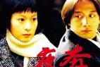 [夜奔][1080p][BD-mkv/1.94G][国语中字]