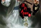 [镖行天下前传之至尊国宝][720p][HD-mkv/1.53G][国语中字]