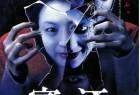 [富江全集系列之重生][DVD- MKV/644MB][日语中字][720P][恶趣味的恐怖片]