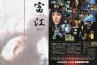 [富江全集系列之冤有头][DVD- MKV /1.12GB][日语中字][720P][医院里的恐怖故事]