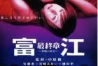 [富江最终章:禁断的果实 ][DVD- MKV/598MB][日语中字][1080P][永生不死的美少女]