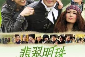 [翡翠明珠][HD-MP4/2.36GB][国语中字][1080P][王祖蓝和公主的爱情]