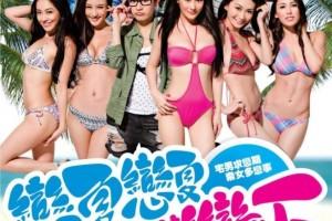 [夏日恋神马][HD-MP4/2.93GB][国语中字][1080P][比基尼惊艳眼球]