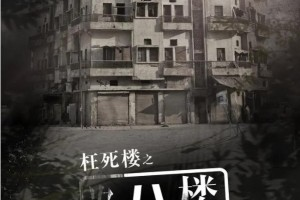 [诡八楼][HD-MP4/1.35GB][国语中字][1080P][北京四大鬼宅之一]