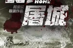 [丧尸屠城][HD-MP4/1.06GB][国语中字][1080P][凶险的求生之旅……]