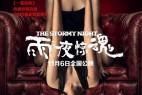 [雨夜惊魂][HD-MP4/1.41GB][国语中字][1080P][王李丹妮带你看波波]