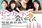 [奔走只为PINKERTON][HD-MP4/1.7G][日语中字][1080P][松本若菜主演少女偶像之路]