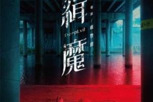 [缉魔][HD-MP4/1.8G][首发国语中字][720P][台湾惊悚悬疑无头女尸案]