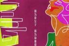 [北京女子图鉴之助理女王][HD-MP4/1.4G][国语中字][720P][王菊主演北漂励志故事]