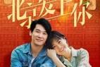 """[北京爱上你][HD-MP4/1.8G][国语中字][1080P][以""""香港北漂""""的视角展示传奇美食故事]"""