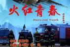 [火红青春][HD-MP4/1.4G][国语中字][1080P][青春励志消防电影]