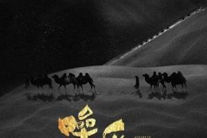 [噪乐江湖][HD-MP4/1.5G][国语中字][1080P][音乐和武侠江湖的故事]