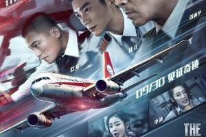 [中国机长][HD-MP4/1.56G][国语中字][720P][真实事件改编张涵予袁泉演绎空难电影]