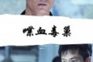 [喋血毒巢][HD-MP4/1.5G][国语中字][720P][铲除毒枭捍卫誓言]