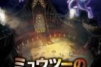 [精灵宝可梦:超梦的逆袭·进化][HD-MP4/1.6G][日语中字][720P][8年超梦的逆袭重制版]