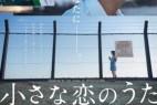 [小小恋歌][HD-MP4/2.4G][日语中字][1080P][日本青春校园音乐电影]