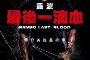 [第一滴血5:最后的血][BD-MP4/2G][蓝光1080P][豆瓣7.5高分史泰龙经典续作]