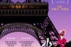 [迪丽丽的奇幻巴黎][HD-MP4/1.8G][首发中字][1080P][院线即将上映7.9高分动漫]