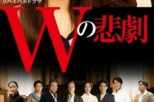 [W的悲剧][HD-MP4/1G][日语中字][720P][土屋太凤主演犯罪新片]