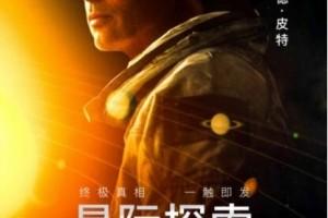 [星际探索][HD-MP4/2.4G][中英双字][1080P][12月6日即将上映皮特科幻大片]