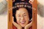 [天衣无缝的她][HD-MP4/2.1G][韩语中字][1080P][罗文姬超感人温情催泪大片]