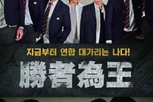 [胜者为王][1080p][HD-mkv/1.38G][韩语中字]