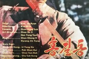 [神笛少侠洪吉童][DVD-MKV/1.43GB][国语.中文字幕][720P][北朝鲜 高分好评动作片]