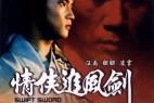 [情侠追风剑][1080p][BD-mkv/1.46G][国语中字]