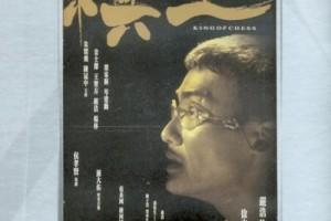 [棋王][1080p][HD-mkv/1.82G][国粤双语中字]